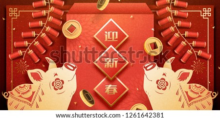 Lunar new year piggy banner with red envelope and fire crackers decoration  Welcome the spring written in Chinese words