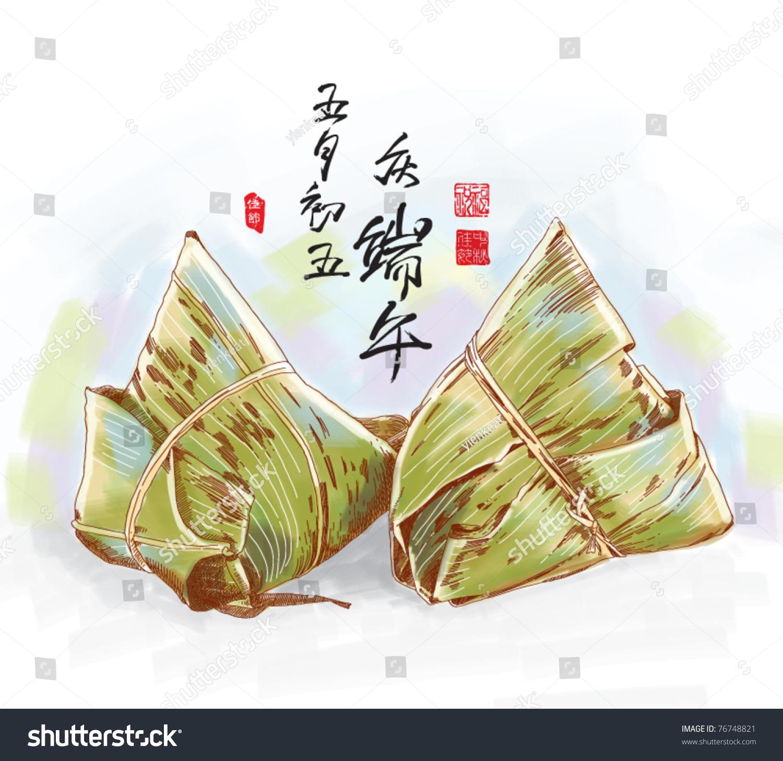 手绘中国传统食物ppt